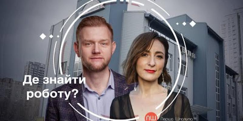 Вбудована мініатюра для Де знайти роботу? Перша шпальта телеканал UA: Перший  від 12 березня 2021