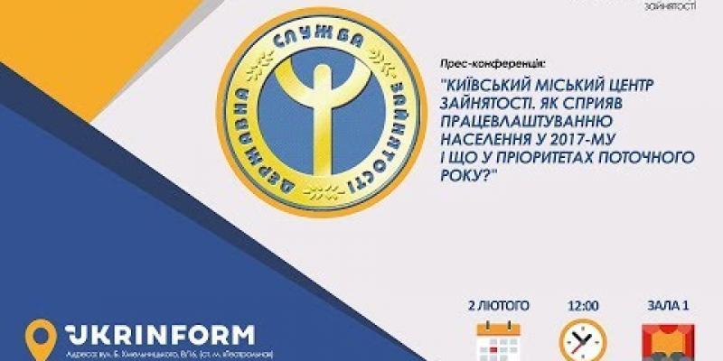 Вбудована мініатюра для Київський міський центр зайнятості. Як сприяв працевлаштуванню населення у 2017-му?